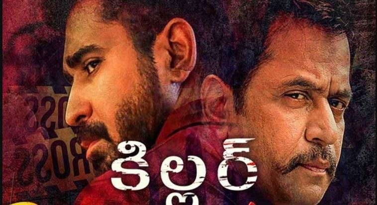 jioRockerss Leaked Killer (2019) Full Telugu Movie Online